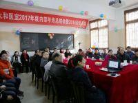 太和医室举办2017年度内部年终总结会暨2018迎新春会