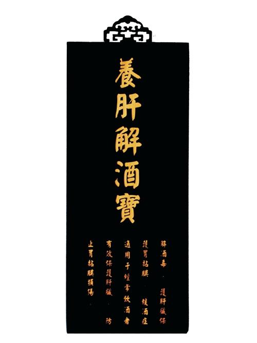 养肝解酒宝.jpg