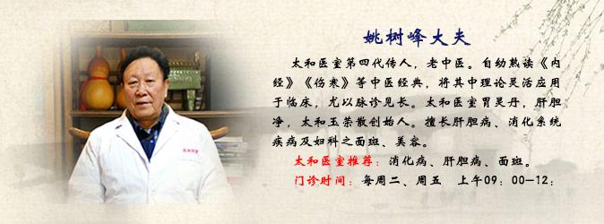 太和医室-姚树峰大夫介绍